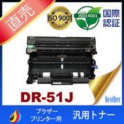 dr-51j dr51j ドラム 51J ブラザー ドラムユニットDR-51J brother 汎用ドラム