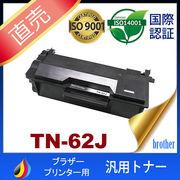 tn-62j tn62j トナー 62J ブラザー 互換トナーTN-62J brother  汎用トナー