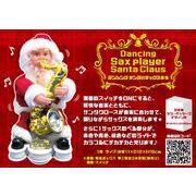 「クリスマス」ダンシングサンタのサックス奏者