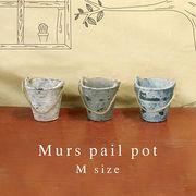 シャビーシックなコーディネートにぴったりの植木鉢【ミュル・ペールポット・M】●3色展開●