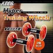 ハイパートレーニングホイールMCF-16