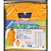 【子供用】防水ランドセルコート 60~105cm