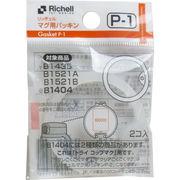 リッチェル マグ用パッキン P-1