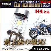 バイク LEDヘッドライト H4 Hi/Lo 冷却ファン内蔵モデル ヒートシンク 2000LM 省スペース