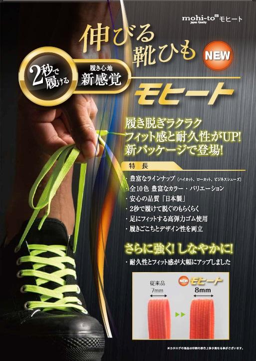 伸びる靴ひもモヒート【mohi-to】(スニーカー用)120cm 10色