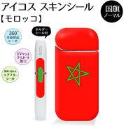 アイコス シール 全面スキンシール 国旗【モロッコ 】ホルダーシール付き