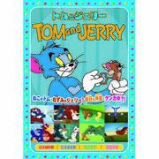 トムとジェリー(赤ちゃんはいいな、他全8話) DVD