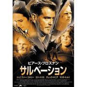 サルベーション DVD