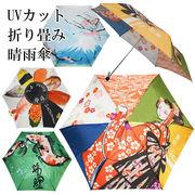折りたたみ傘 This is Japan 4種 富士山 舞妓 寿司 お土産 日本 晴雨兼用 雨傘