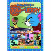 トムとジェリー(ジェリー街へ行く、他、全8話) DVD