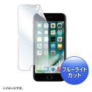 サンワサプライ iPhone 7用ブルーライトカット液晶保護指紋防止光沢フィルム PDA-