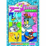 ゆかいなゆかいなアニメコレクション ピアノ・コンサート DVD
