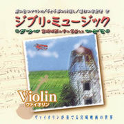 オムニバス ジブリミュージック ヴァイオリン CD