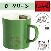 「にゃん屋」★ニャオンズマグカップ GR (1個箱入り)