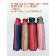 【日本製】【雨傘】【折りたたみ傘】日本製甲州産先染朱子格中線ジャガード生地8本骨折畳傘