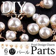 【即納】【DIY】全6サイズ!!10個セット★ハンドメイド用パールデザインチャームパーツ[diy0002]