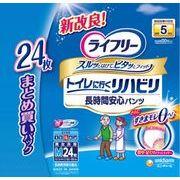 ライフリーリハビリパンツM24枚 【 ユニ・チャーム(ユニチャーム) 】 【 大人用オムツ 】