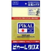 ピカールクロス 1枚【 日本磨料工業 】 【 掃除用品 】