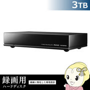 AVHD-UTB3 IOデータ USB 3.0対応 録画用ハードディスク 3TB