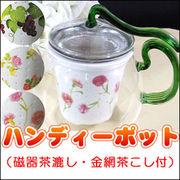 ハンディーポット (磁器茶漉し・金網茶こし付)HD-005G