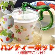 ハンディーポット (磁器茶こし付) HD-004G