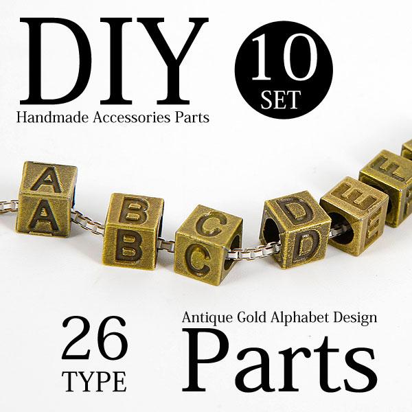 【現品限り】50【DIY】全26型!!10個セット★アンティークゴールドアルファベットパーツ[diy0009]