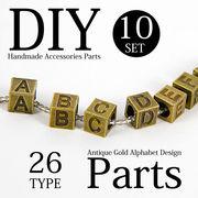 【現品限り】45【DIY】全26型!!10個セット★アンティークゴールドアルファベットパーツ[diy0009]