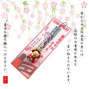 〓京都シリーズ〓 厄除け!幸せになっておくれやす♪舞妓ちゃんどすえ♪根付ストラップ♪U-008