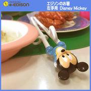 左利き応援グッズ!エジソンのお箸 Disney Mickey 【左手用】トレーニング箸 しつけ箸 お箸練習
