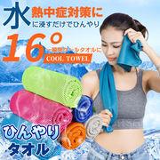クールタオル ひんやりタオル 冷却タオル ネッククーラー 熱中症 towel 冷たいタオル クールスカーフ