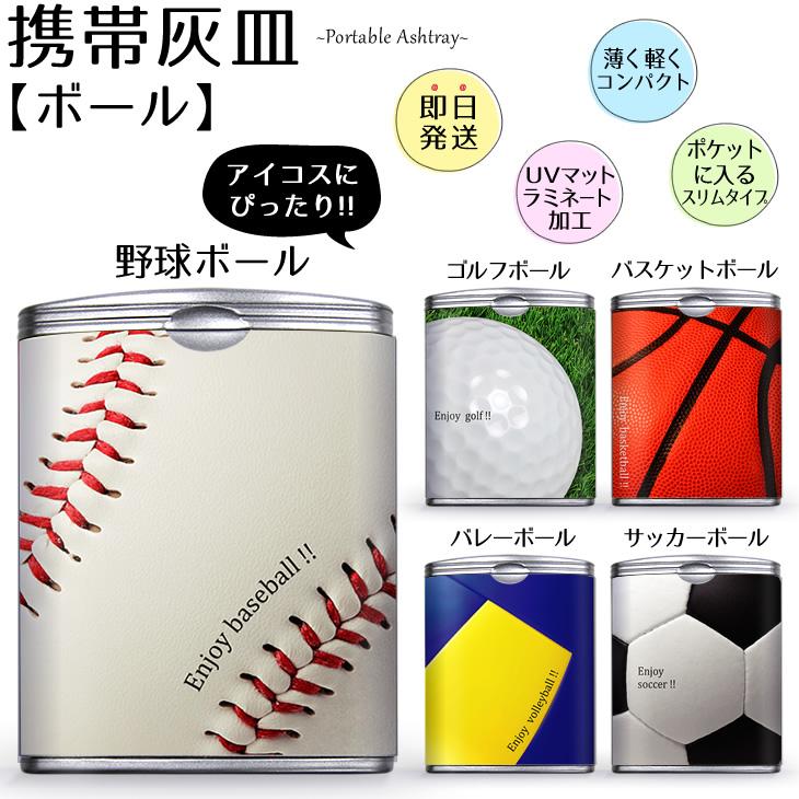 携帯灰皿 ハニカム 吸い殻入れ 【ボール】アイコスにぴったり Ashtray iQOS用の吸い殻入れとして大人気