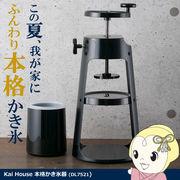 DK7521 貝印 Kai House 本格かき氷器