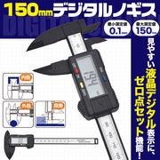 <150mmデジタルノギス>見やすい液晶デジタル表示に、ゼロ点セット機能!