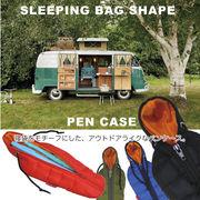 【雑貨 ステーショナリー】スリーピングバッグ ペンケース 寝袋 アウトドア 文房具