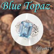 CSs / 11-0130 ◆ Silver925 シルバー  リング ブルートパーズ 17号  N-402