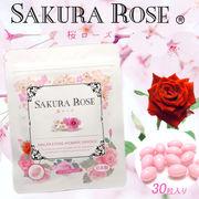 生-NAMA-SAKURA ROSE 桜ローズ30粒入り