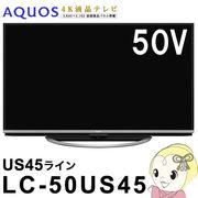 【映像も音も臨場感豊か】 LC-50US45 シャープ AQUOS 4K ハイグレード US45ライン 50V型 液晶テレビ