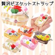 【デコレーション材料】食品サンプル 贅沢ビスケット