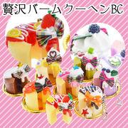 【デコレーション材料】食品サンプル 贅沢バームクーヘン
