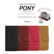 【iPhoneX】 PONYダイアリーケース