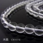 水晶AA(クリスタル)【丸玉】6mm【天然石ビーズ・パワーストーン・1連販売・ネコポス配送可】