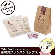PY-PM10BR3 ツインバード 低糖質ブランパンミックス(イースト付 3袋セット)