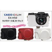 CASIO EXLIM(カシオ エクシリム) EX-H50 カメラケース&ストラップセット