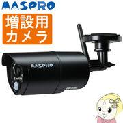 WHC7M-C マスプロ WHC7M用 増設HDカメラ