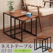 【直送可/送料無料】ジャスティス ネストテーブル01