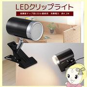 LTL-CK5L-K オーム電機 LEDクリップライト4.2W 電球色 ブラック 06-1449