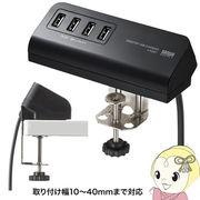 ACA-IP50BK サンワサプライ クランプ式 USB充電器 USB4ポート