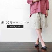 【大人可愛いキュロットパンツ】リネン100% キュロットパンツ  ト ハーフパンツ ボトムス 麻