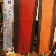 ストライプシャマのれん【型番号2ne1-58】 アジアン エスニック