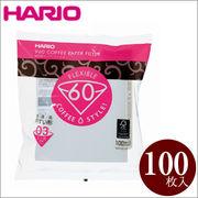 HARIO(ハリオ)V60用ペーパーフィルター03W 100枚 VCF-03-100W